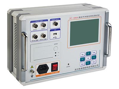 ZC-300A高压开关动特性测试仪